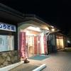 【京都】『はしうど荘』 京丹後で車中泊やキャンプの時は便利な日帰り温泉♨宿泊も出来る!