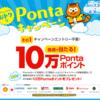 抽選で10万Pontaポイント! 昭和シェル石油のおトクなPontaキャンペーン!