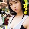 ヤングマガジン No.27 表紙 牧野真莉愛(モーニング娘。'18)の感想