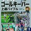 少年サッカーで教えるゴールキーパーの基本