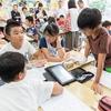 公開授業のお知らせ ~ICT教育&官民一体型学校~