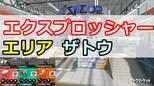 【動画解説】エクスプロッシャー/ガチエリア/ザトウマーケット 1戦目