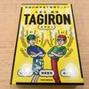 【ボドゲ】たぎる、論理 タギロン(TAGIRON) 新装版|滾ると書いて「たぎる」と読む!噂に違わぬ熱き数字当てプレイ。もうたぎり過ぎちゃって脳みそオツカレー。