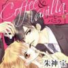 コーヒー&バニラまんが無料で立ち読みしちゃいました♡ ネタバレ注意♡