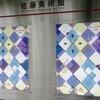 ShinPA2019-迷宮-東京展@佐藤美術館 2019年7月6日(土)
