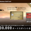 アメックスビジネスゴールドカード 入会キャンペーン2019 初年度年会費無料&30,000ポイントもらえる!