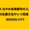 トヨタの未来都市の入居(居住)の応募方法やいつ完成?woven city(ウーブンシティ)の場所(静岡富士)、開発費用も!住む・住みたいの声が多数