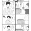 漫画「それ行け大吉くん」その1「茶柱が立つ」