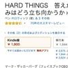 Kindleストアで日経BP社のコンピュータ関連書籍が約40%ポイント還元中!
