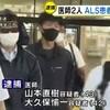 政府と厚労省の無能と京都ALS安楽死事件
