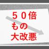 【ダイナース、50倍もの大改悪!】2倍、いや10倍までなら許容できるが、それはないでしょ・・・