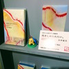 糸井重里さんにお会いして、岩田聡さんのことをお話しした