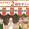 Wowmaは商品登録も代行してくれる?楽天市場やヤフーショッピングの商品データで登録代行キャンペーン!