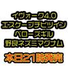 本日21時より人気ルアー「イヴォーク4.0・エスケープチビツイン・ベローズギル・野良ネズミマグナム」発売!