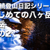 【連続登山日記シリーズ】はじめての八ヶ岳 赤岳 その2