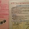 長崎県松浦市のふるさと納税のお礼品、海のダイヤ