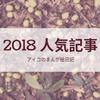 【2018年度版】アイコのまんが絵日記の人気記事紹介