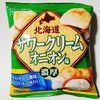「ポテトチップス 北海道サワークリームオニオン味濃厚」はミルク味が楽しめるサワークリームオニオンで美味しい!