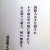 関東大震災・朝鮮人虐殺プロパガンダ流布と日本下げキャンペーンが始まったようです!(原口一博 衆議院議員への怒りと気になるNHKの動向)