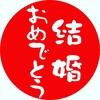 長野県内同士2組成婚報告おめでとうございます!