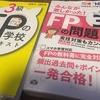 低学歴・普段勉強しない人が10日間の独学でFP3級で受かる方法