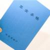「老後2000万円」は撤回、問題はそこではないでしょ!できる対策は?