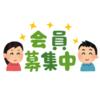 その3:無料会員登録で稼ぐ【10円~800円×登録数】