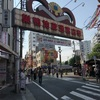 【東京ぶらり旅】巣鴨地蔵通り商店街散策日記その2