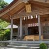 鬼滅の刃ファン(夫と娘)の聖地 大宰府にある宝満宮竈門神社