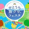 【せとうち旅グセ。フェスタ2018】グルメにSTU48メンバーも登場!