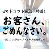 JRドラフト緊急生特番 お客さんごめんなさい ―全国ダイヤ大幅見直し2021―(JR西日本編)