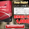 Deep Regist~セカンドキーワードで上位表示できる検索エンジン自動登録ソフト~