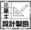 【資格】一級建築士試験~設計製図~