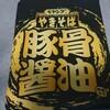 【カップ麺】ペヤング 豚骨醤油やきそば!濃厚な豚骨醤油味が旨い!