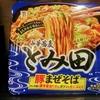 カップ麺の 「中華そば とみ田 豚まぜそば」 を雑に紹介するよ!