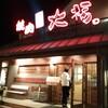 【焼肉】カルビ屋 大福南国店