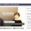 スローガンアドバイザリーのマーケティング施策がfanp導入事例で紹介されました。