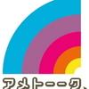 アメトーーク! 男女コンビ芸人 5/17 感想まとめ