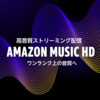 【PR】amazon music HDが90日間無料!【2020/08/18まで】