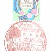 【風景印】因幡万葉の郷郵便局(2020.6.15押印、局名改称・図案変更後・初日印)