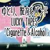 ゆとり、脱力系バンド LUCKY TAPES「Cigarette&Alcohol」