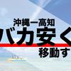 【オフシーズン】沖縄ー高知のおすすめ格安移動方法まとめ
