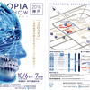 『PORTOPIA DENTAL SHOW 2018』出展のご案内