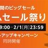 【事前告知】Amazonタイムセール祭り|1月30日から2月1日まで!
