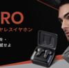 【ニュース】PS5対応の超低遅延&サラウンド完全ワイヤレスイヤホン「XROUND AERO TWS」の先行予約が開始されました