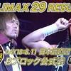 【2019年8月11日(日)東京・日本武道館 G1 CLIMAX 29 Bブロック 試合評価 | 新日本プロレス】