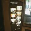 ゆきぐに / 札幌市中央区北1条西6丁目 札幌ガーデンパレスホテルB1F