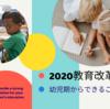 2020教育改革で幼児期からできることは