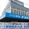 【ドスパラ】神奈川県の座間市に新店舗オープン