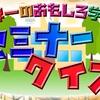 【先生体験が気軽にできる!】「世界一のおもしろ学校 セミナー×クイズin名古屋大須」遊び図鑑#17